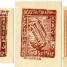 Fałszerstwa znaczka nr.6 (wystawa rybacka) z obozu VII A- Murnau