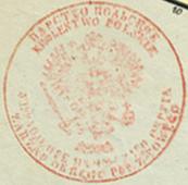 il. 1 pieczęć Zarządu Okręgu